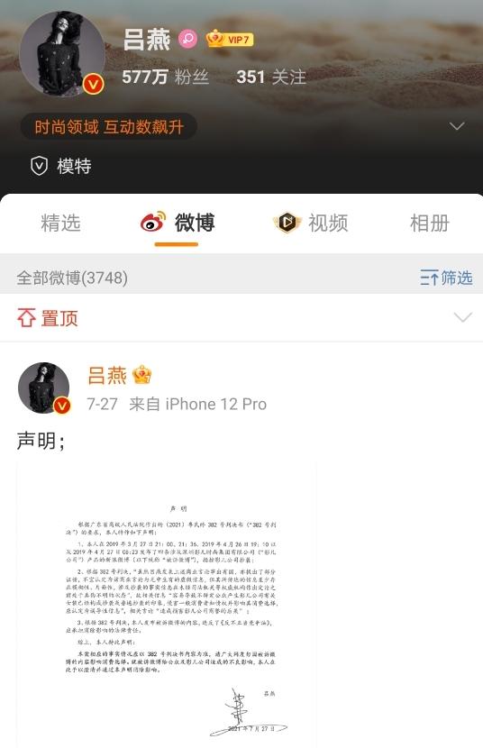 影儿集团诉名模吕燕商业诋毁案判了:微博置顶声明消除影响并赔偿300万元