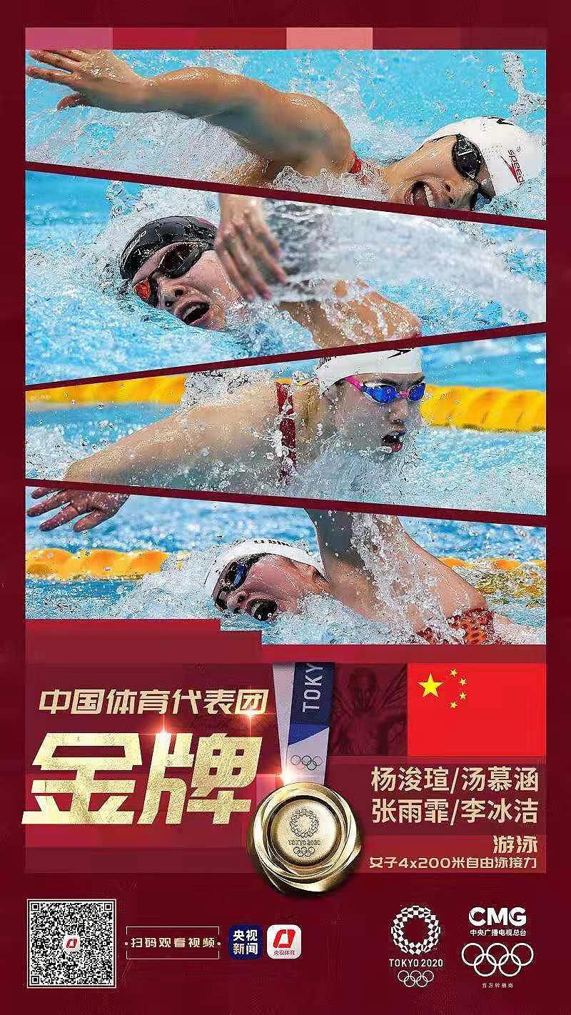 历史性突破!龙岗奥运首金诞生,来自游泳运动员汤慕涵!