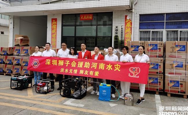 深圳狮子会第四批捐赠河南救灾物资发出