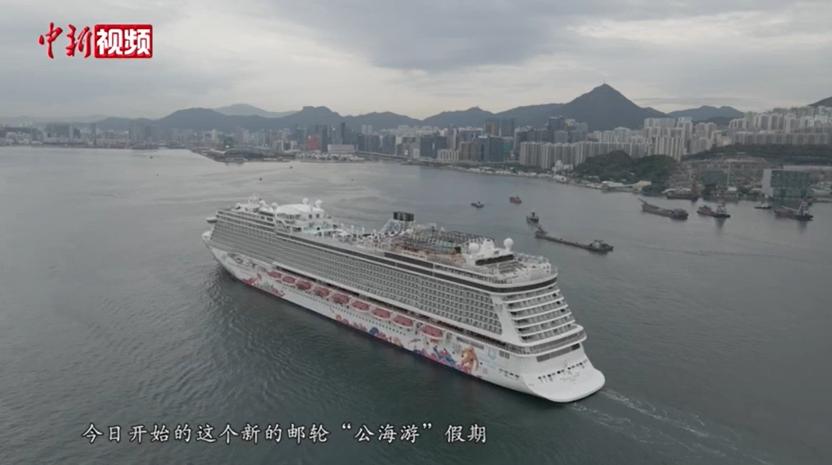 """香港重启""""公海游"""" 首班复航邮轮逾千名游客参与"""