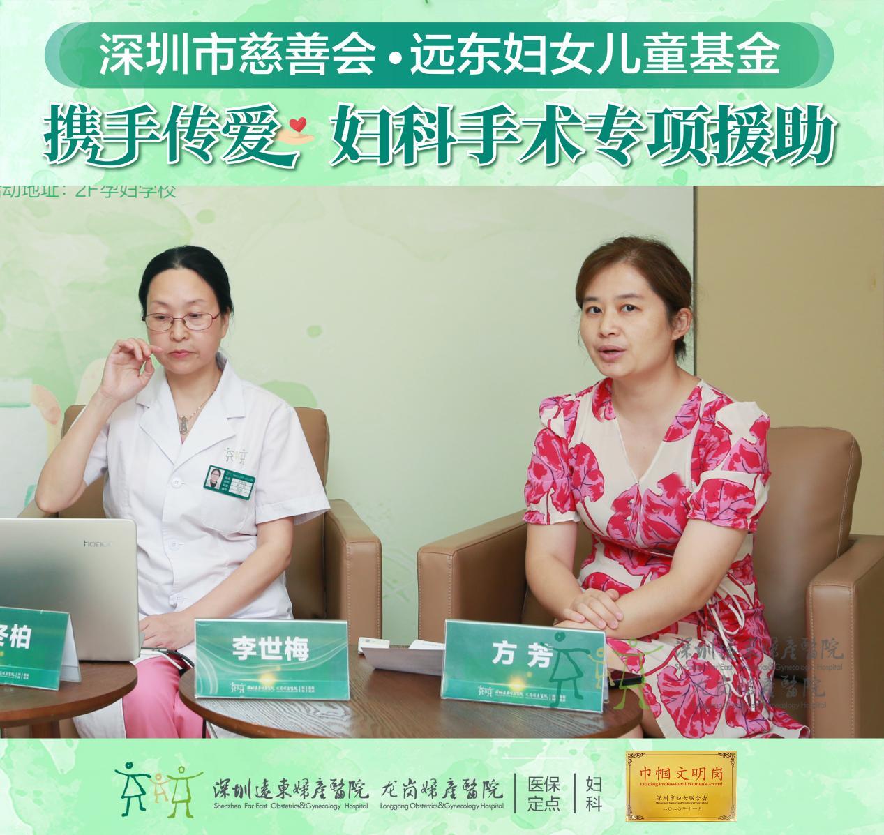 """深圳市慈善会·远东妇女儿童基金""""携手传爱·妇科手术专项援助""""公益启动"""