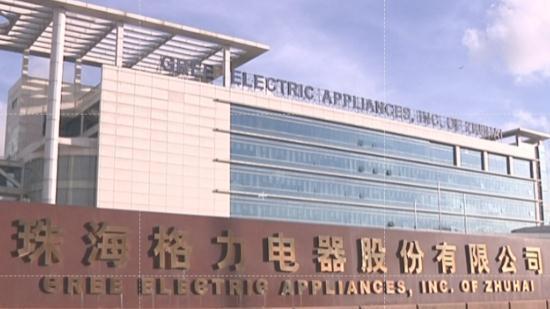 格力电器拟将注册地址变更至珠海横琴新区