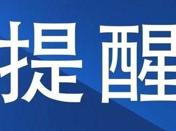 """珠海市民请注意!""""黄码""""转""""绿"""" 请按要求完成""""三天两检"""""""