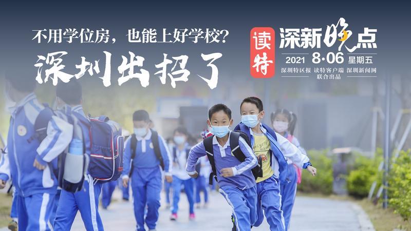 读特深新晚点|不用学位房,也能上好学校? 深圳出招了(2021年8月6日)