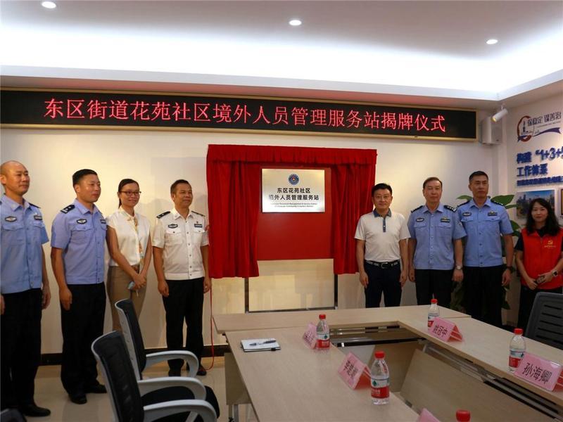 中山首家境外人员管理服务站挂牌成立