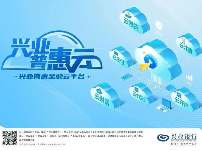 """""""六朵云""""构建小微服务新生态,兴业普惠云平台上线"""