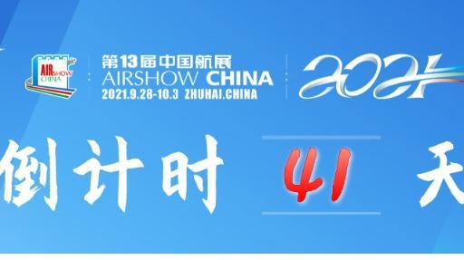 报名啦!第十三届中国航展媒体注册系统正式开放