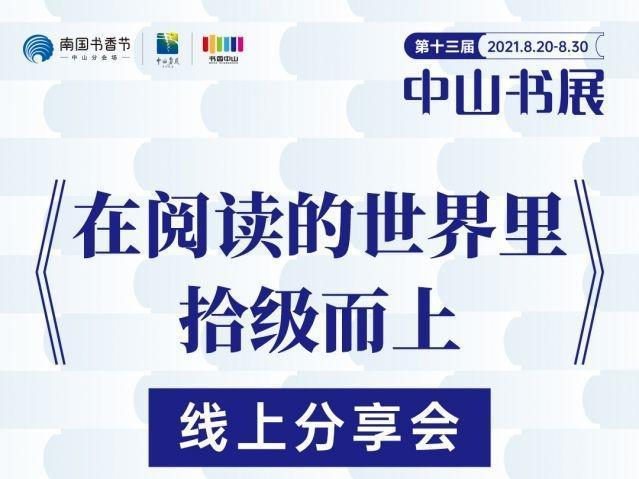 今年中山书展期间,《中国诗词大会》第五季冠军彭敏将开启线上分享