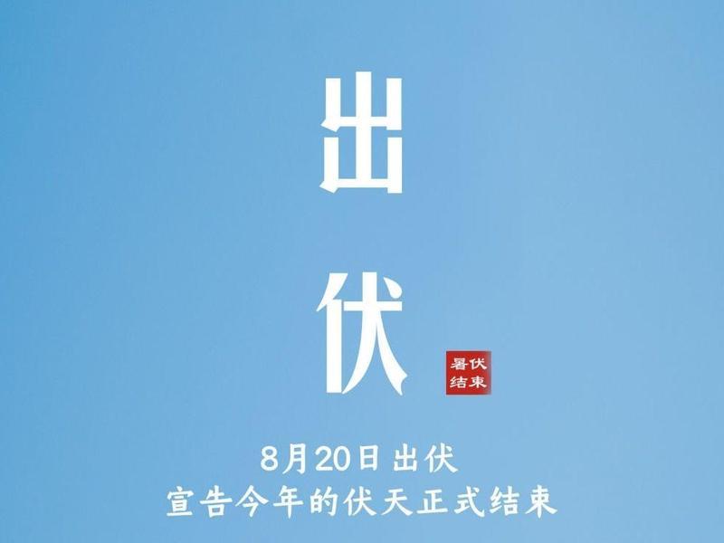 20日刚出伏,21日广州又迎连续高温