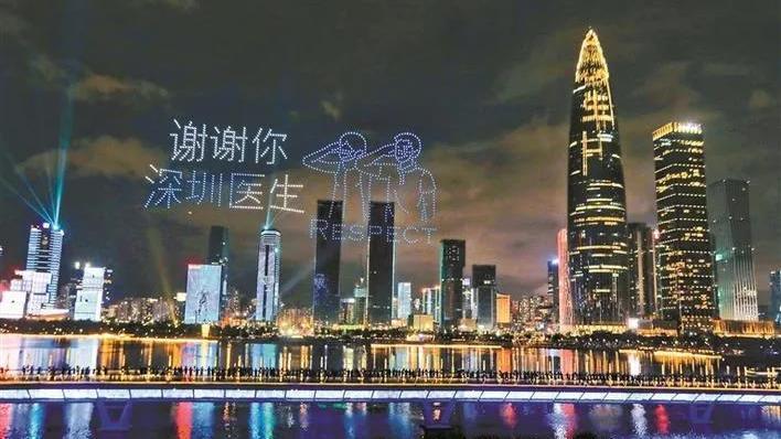 深新早点丨今天是第4个中国医师节,深圳1000架无人机点亮夜空致敬深圳医生