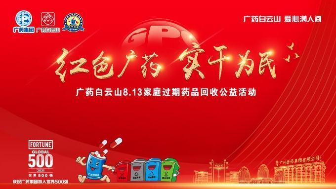 """广药集团过期药免费回收,世界500强企业助力""""碳中和"""""""
