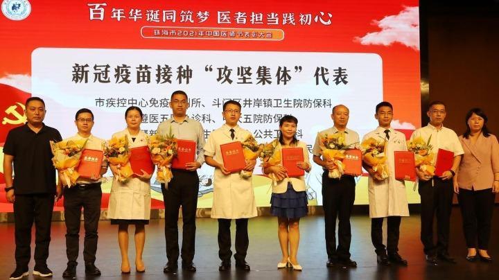 珠海市2021年中国医师节表彰大会举行!479名个人和40个集体获奖