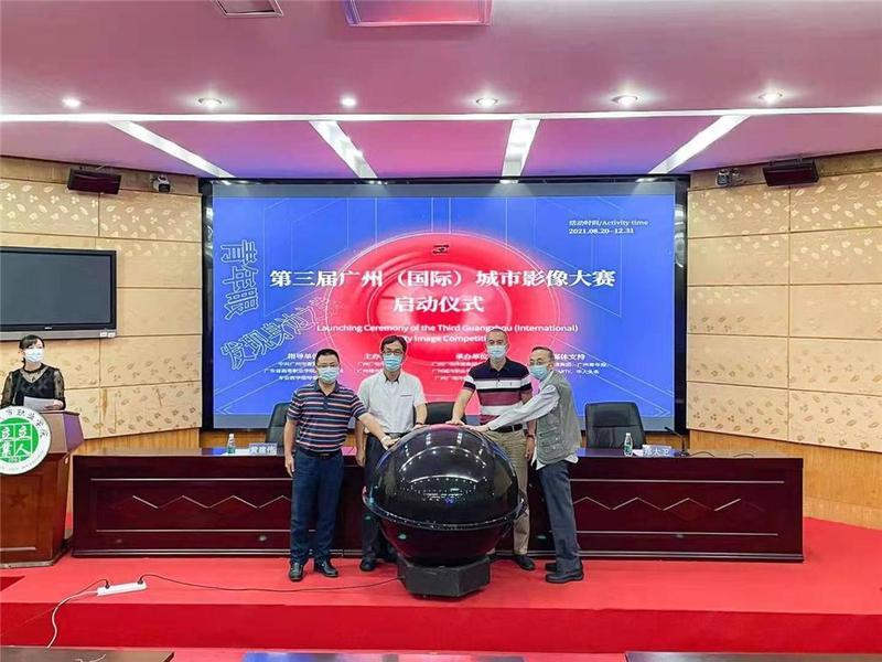 发现城市之美!第三届广州(国际)影像大赛开锣广邀青年参与