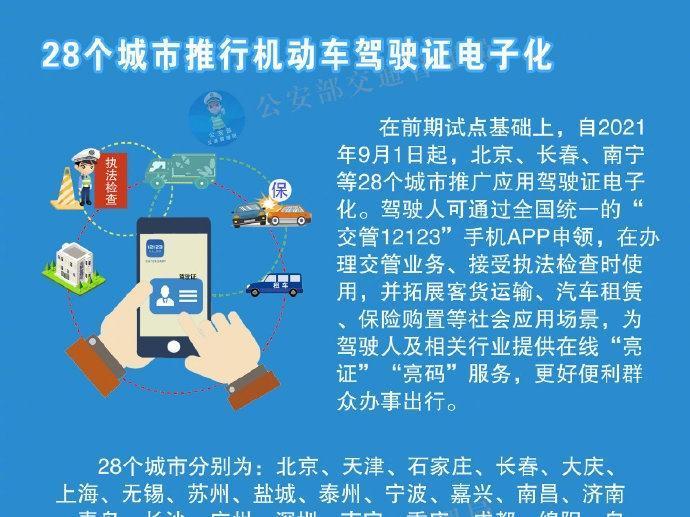 9月1日起广州等28城启用电子驾照