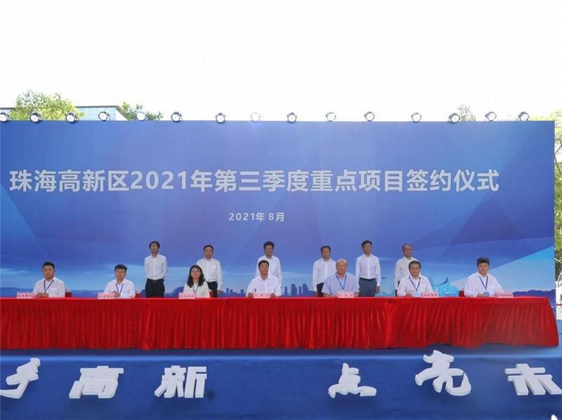 总投资超200亿元!珠海高新区25个重点产业项目集中签约