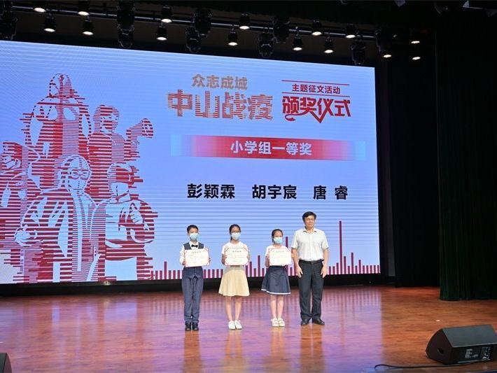 """故事感人!""""众志成城 中山战疫""""主题征文活动颁奖"""