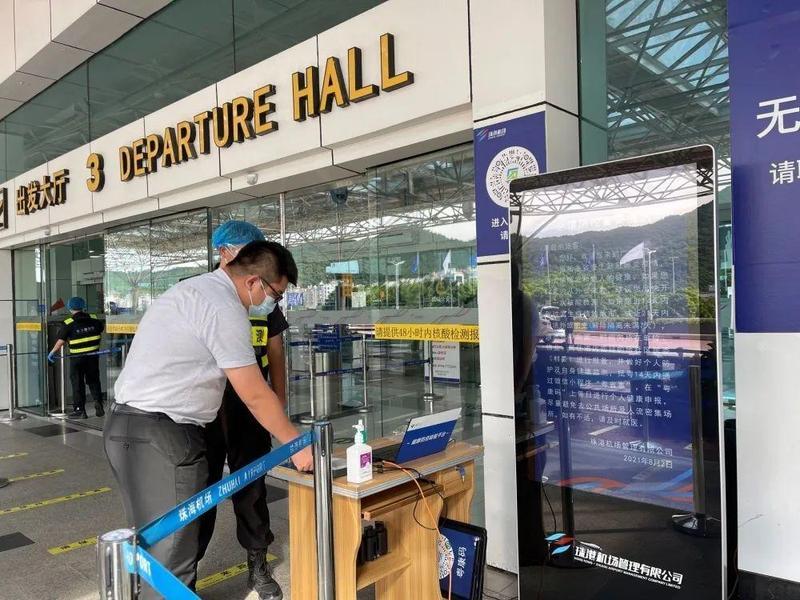 紧急提醒!珠海机场:所有进入机场航站楼人员须刷身份证进行健康防疫核验