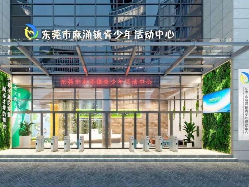 东莞市麻涌镇将建设青少年活动中心