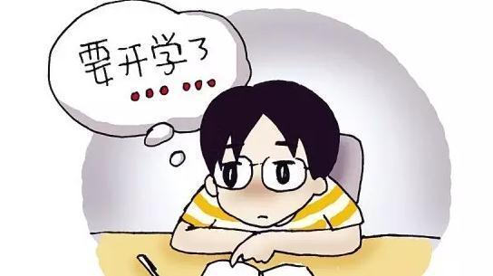 """出现开学前""""综合征""""?珠海心理专家来支招!"""