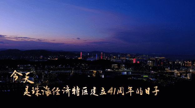 8月26日晚,珠海满城灯火似星河!祝珠海经济特区生日快乐!