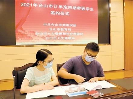 报名仍在进行中,今年台山已有46人签约定向培养医学生项目