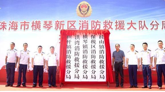 横琴新区五个消防救援分局挂牌成立