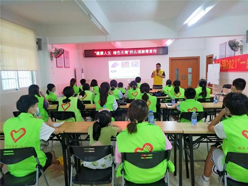 东莞市桥头镇30多对亲子家庭参加禁毒知识培训