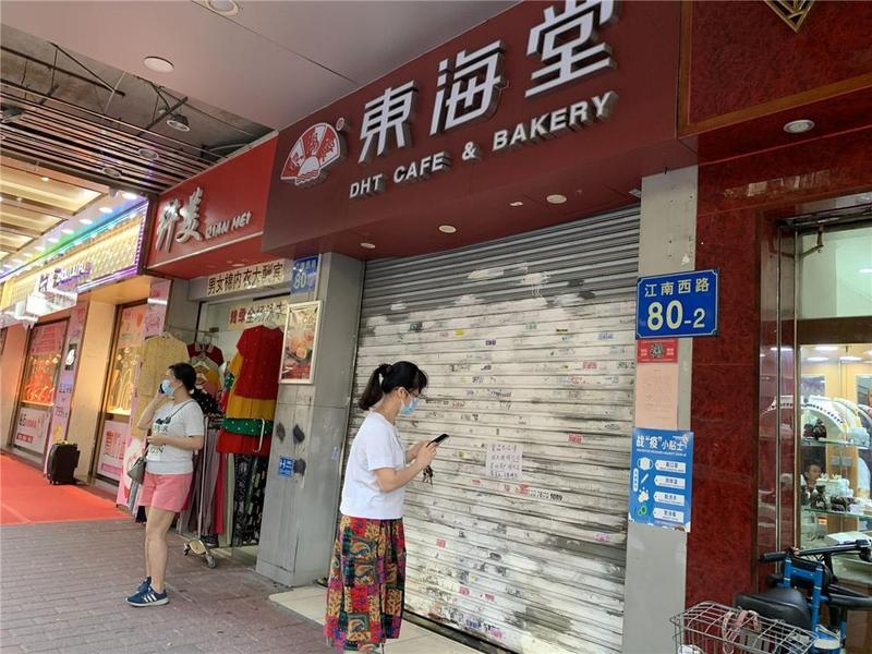 有26年历史的广州东海堂(饼屋)8月26日起正式歇业