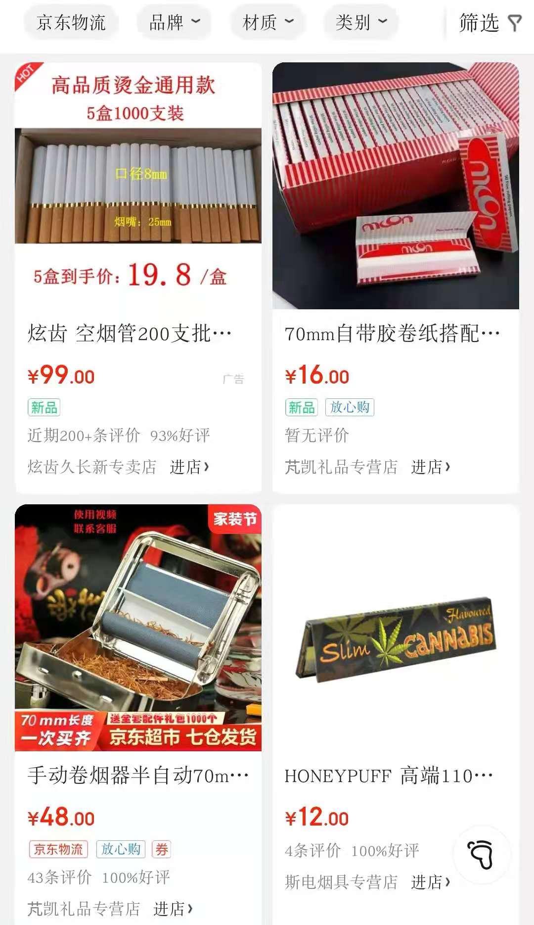 淘宝、拼多多等平台非法出售烟丝、卷烟纸等烟草专卖品