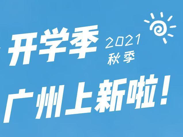 开学季,广州上新134所学校分布在哪,一图看个明白→