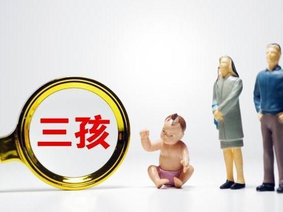 广州市妇联:进一步推动优化三孩生育政策下妇女就业生活环境