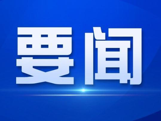 集聚办展合力 省市领导在京拜访航展有关单位和中央媒体