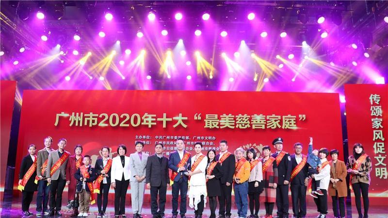 法治手段引领慈善发展!《广州市慈善促进条例》9月1日起施行