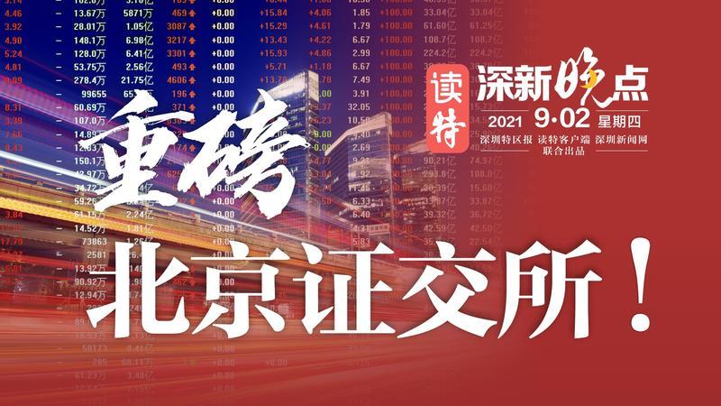 读特深新晚点|重磅!北京证交所!(2021年9月2日)