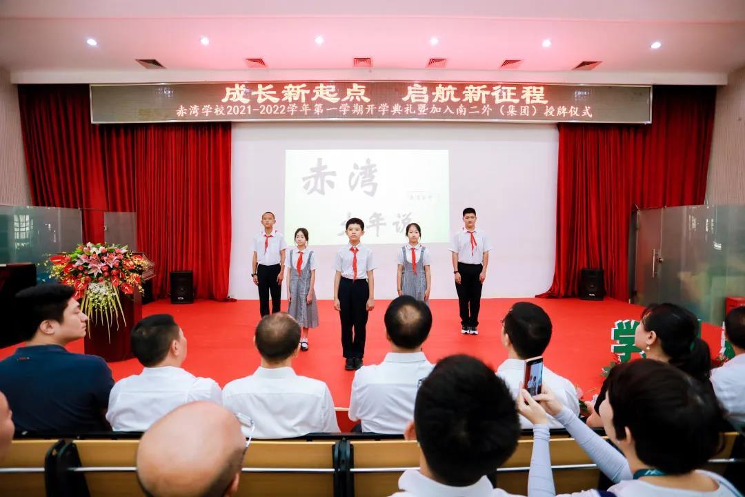 南山区第二外国语学校(集团)赤湾学校正式揭牌!