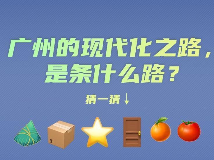 广州的现代化之路,是条什么路?