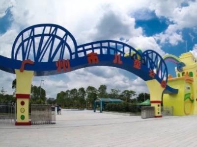 广州市儿童公园即日起暂停开放