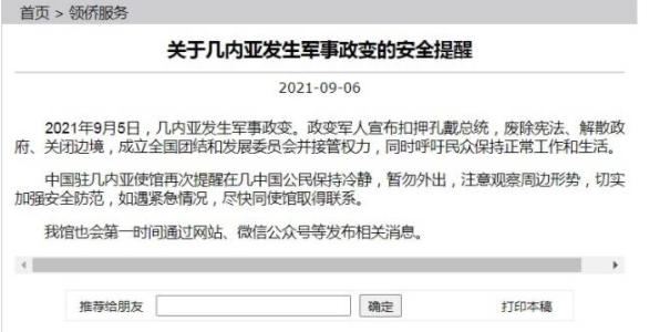 中国驻几内亚使馆发布关于军事政变的安全提醒:保持冷静,暂勿外出