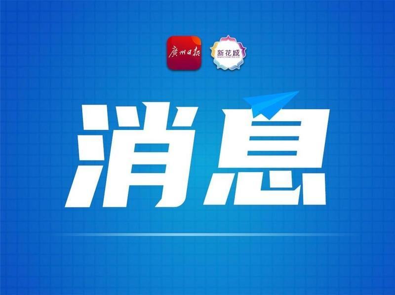 中央第四生态环境保护督察组向广州市转办第十批信访件