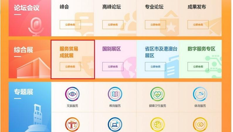 """点赞!广州边检总站""""放管服""""案例入选服贸会示范案例"""