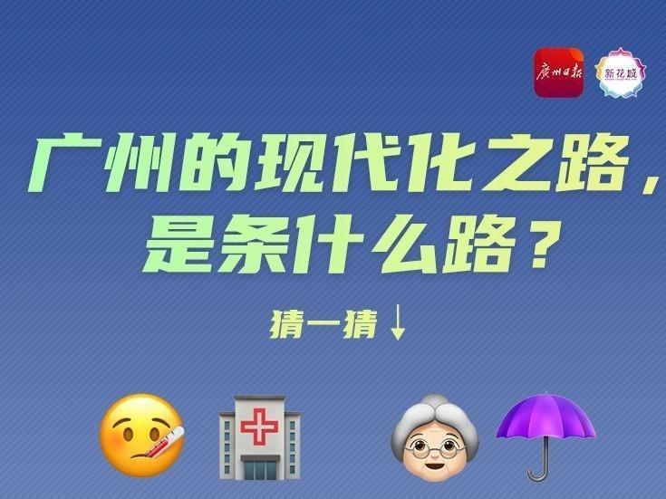 广州现代化之路关键词,请你来揭秘!