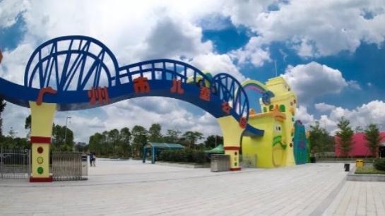 广州市儿童公园9月9日恢复开放
