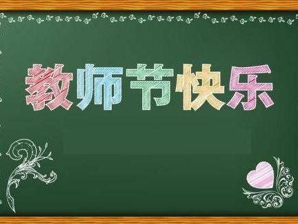 他们是光!东莞市麻涌镇教师节宣传片感动上演