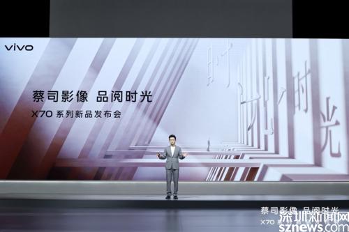 蔡司影像 品阅时光 年度影像旗舰vivo X70系列正式发布