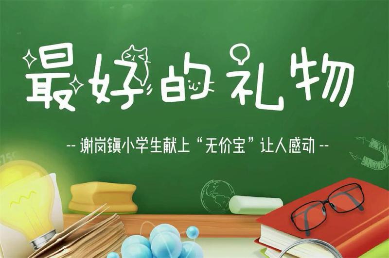 """东莞小学生给老师的""""大礼"""":承诺认真听课"""