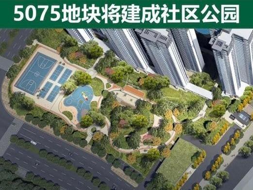 """广州白云首宗""""三旧改造""""国有建设用地获批,将建社区公园"""