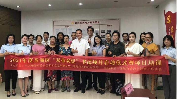 """择优资助5个项目!2021年香洲区""""双带双促""""书记项目启动"""