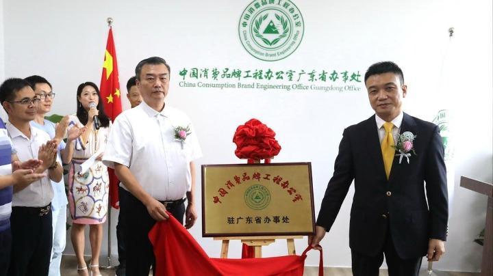 中国消费品牌工程办公室广东省办事处在珠海挂牌成立