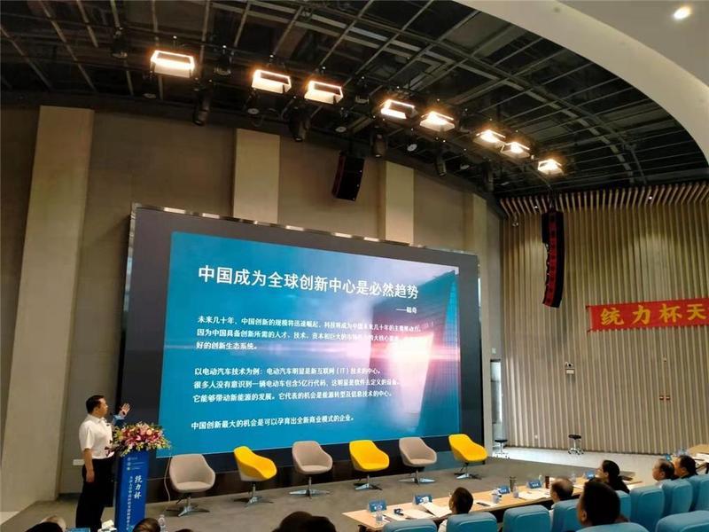 """科技引领创新驱动!""""统力杯""""第三届天津大学校友华南区创新创业大赛举行"""