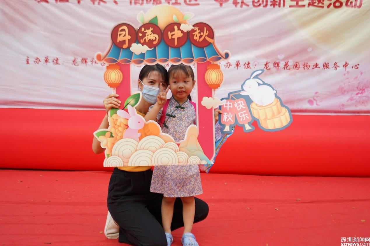 爱在中秋 情暖社区 南山区龙辉社区举办中秋民俗游园会活动